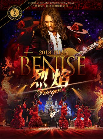 班尼斯烈焰红裙音乐会订票_班尼斯Fuego烈焰红裙音乐会门票_首都票务网