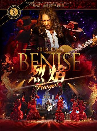 班尼斯—Fuego!烈焰红裙 2018世界巡回演出
