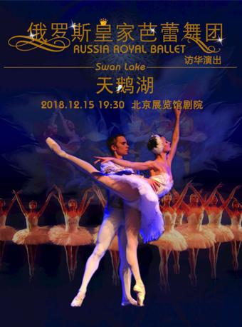 芭蕾舞天鹅湖订票_俄罗斯皇家芭蕾舞团天鹅湖门票_首都票务网