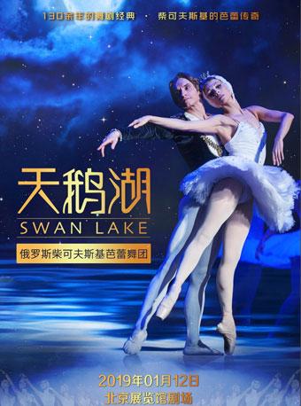 芭蕾舞天鹅湖订票_俄罗斯柴可夫斯基芭蕾舞团天鹅湖门票_首都票务网
