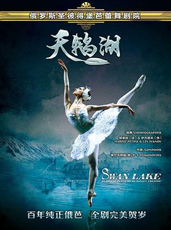 芭蕾舞天鹅湖订票_俄罗斯圣彼得堡芭蕾舞天鹅湖门票_首都票务网