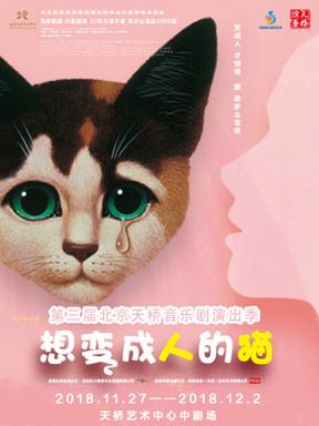 音乐剧想变成人的猫订票_家庭音乐剧想变成人的猫门票_首都票务网