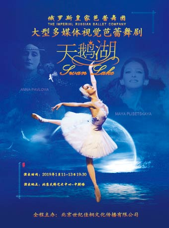 俄罗斯皇家芭蕾舞团大型多媒体视觉芭蕾舞剧《天鹅湖》