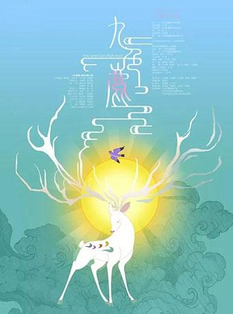 中央芭蕾舞团舞蹈学校 原创童话芭蕾舞剧《九色鹿》