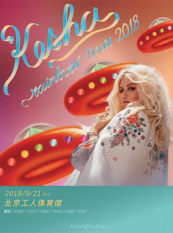KESHA—彩虹巡回演唱会