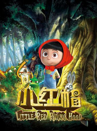 奇幻多媒体儿童剧《小红帽》