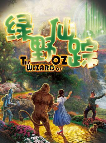 大型多媒體奇幻互動兒童劇《綠野仙蹤》