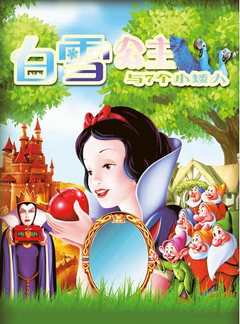 大型多媒體夢幻互動兒童劇《白雪公主》