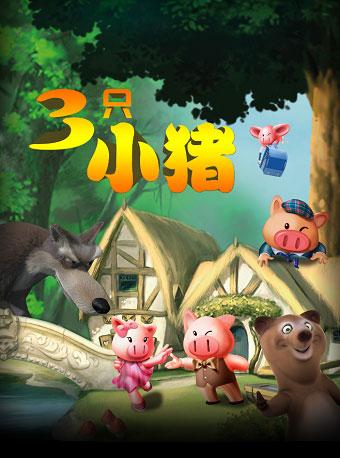 兒童劇三只小豬訂票_兒童劇三只小豬門票_首都票務網