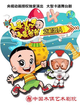 大型卡通舞台剧《新大头儿子和小头爸爸之机器人》