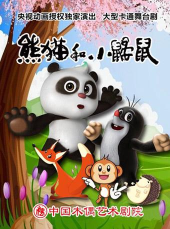 中国木偶剧院大型卡通舞台剧熊猫和小鼹鼠门票_首都票务网