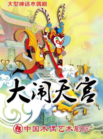 大型经典神话木偶剧《大闹天宫》