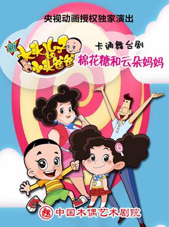 大型卡通舞臺劇新大頭兒子和小頭爸爸姊妹篇棉花糖和云朵媽媽門票