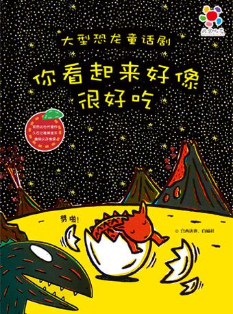 北京儿艺大型恐龙童话剧《你看起来好像很好吃》