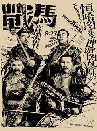 恒哈图乐队《神游图瓦》演唱会