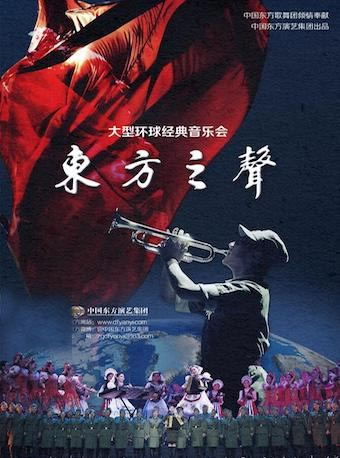 中国东方歌舞团音乐季大型环球经典音乐会《东方之声》