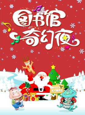 《图书馆奇幻夜》亲子音乐会—圣诞老人进城来