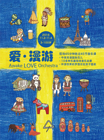 瑞典旅行日记音乐会《爱漫游》