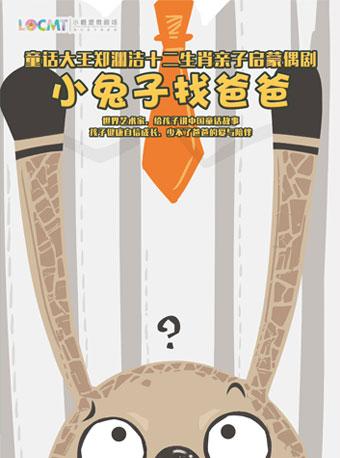 偶戏绘郑渊洁12生肖绘本木偶剧《小兔子找爸爸》