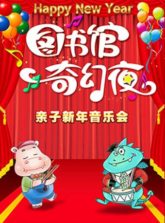 图书馆奇幻夜亲子新年音乐会门票_首都票务网