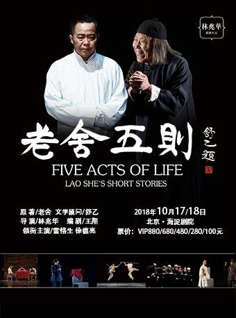 林兆华戏剧 明星版《老舍五则》特别纪念演出