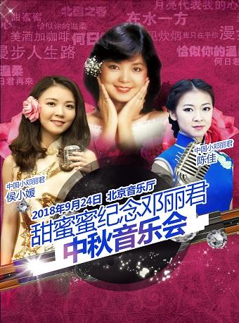 甜蜜蜜—纪念邓丽君经典金曲中秋音乐会