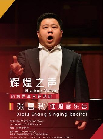 北京音乐厅2018国际古典系列演出季 辉煌之声—旅意男高音歌唱家张喜秋独唱音乐会