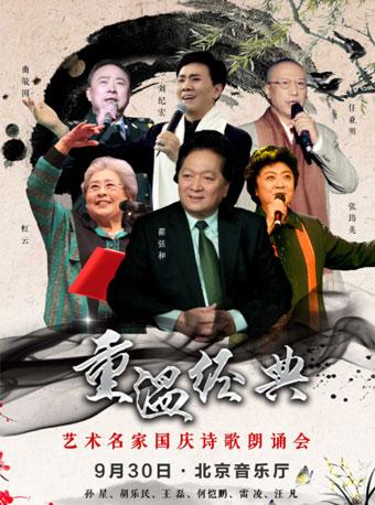 H'Live出品:重温经典—艺术名家国庆诗歌朗诵会