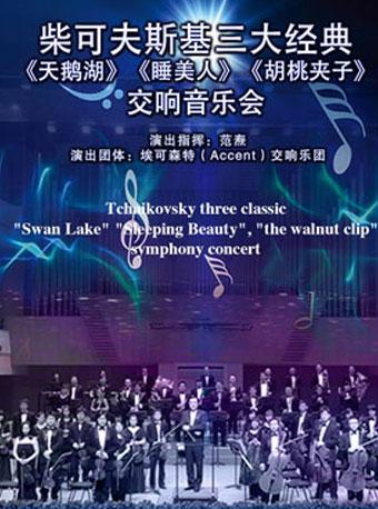 《天鹅湖》《睡美人》《胡桃夹子》柴可夫斯基三大经典芭蕾交响音乐会