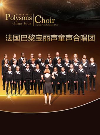 爱乐汇法国巴黎宝丽声童声合唱团北京音乐会