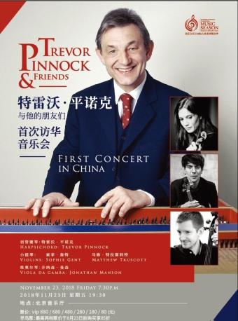 北京音乐厅2018国际古典系列演出季 特雷沃平诺克与他的朋友们首次访华音乐会