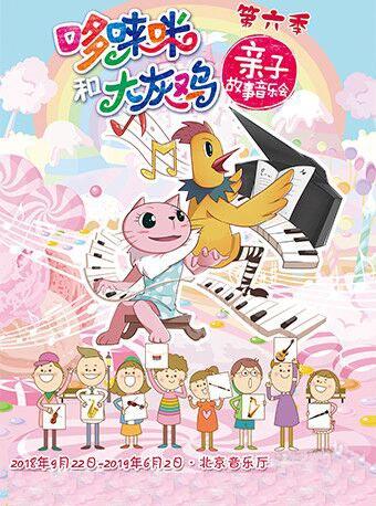 哆唻咪和大灰鸡亲子故事音乐会—《小号先生的一天》
