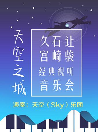 天空之城—久石让宫崎骏经典视听音乐会