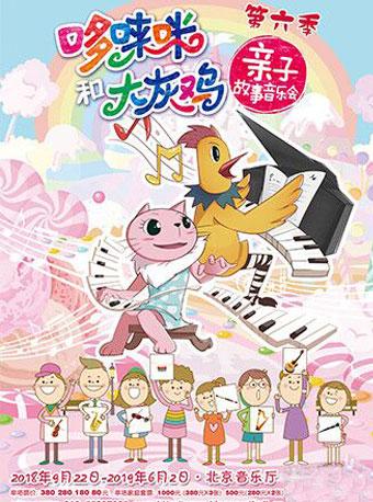 哆唻咪和大灰鸡亲子故事音乐会—《交响世界游乐园》