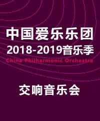 中国爱乐乐团2018—2019音乐季—莱昂尼达斯卡瓦科斯的协奏曲之夜