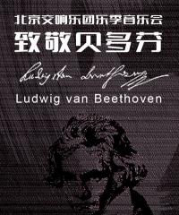 致敬贝多芬—北京交响乐团音乐季音乐会