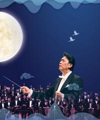 乐享中秋—中外名曲交响音乐会