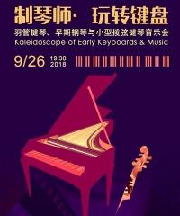 制琴师玩转键盘—羽管键琴、早期钢琴与小型拨弦键琴音乐会