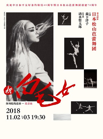 芭蕾舞剧新白毛女订票_日本松山芭蕾舞团芭蕾舞剧新白毛女门票_首都票务网