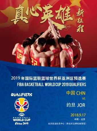 2019国际篮联篮球世界杯中国VS约旦门票_首都票务网