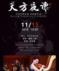 天方夜谭—北京交响乐团交响名曲音乐会