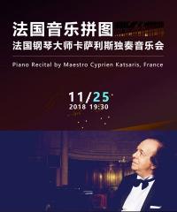 法国音乐拼图—法国钢琴大师卡萨利斯独奏音乐会