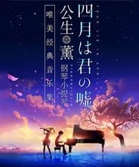 """《四月是你的谎言》—""""公生""""与""""薰""""的钢琴小提琴唯美经典音乐集"""