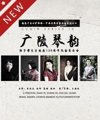 【古琴雅集】广陵琴韵—张子谦先生诞辰120周年纪念音乐会