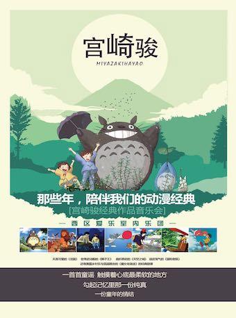 龙猫和它的伙伴们—久石让宫崎骏经典作品视听金沙国际娱乐场