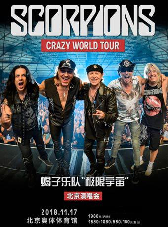 "Scorpions ""Crazy World Tour ""—Beijing 蝎子乐队""极限宇宙""北京演唱会"