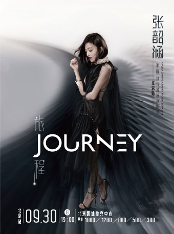 """张韶涵""""旅程""""世界巡回演唱会—北京站"""