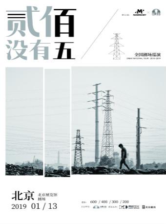 """贰佰""""贰佰没有五""""个人演唱会—北京站"""