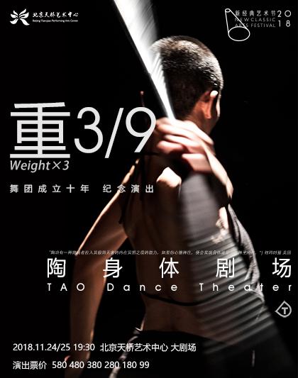 陶身体剧场十年纪念演出《重3》《9》