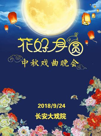"""长安大戏院9月24日""""2018花好月圆—中秋戏曲晚会"""""""